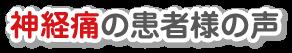 sinkei_voice