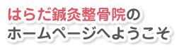 大阪府豊中市服部にあるはらだ鍼灸整骨院のホームページへようこそ