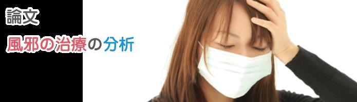 論文 風邪の治療と分析