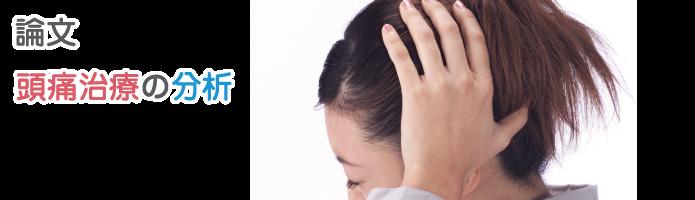 論文 頭痛治療と分析