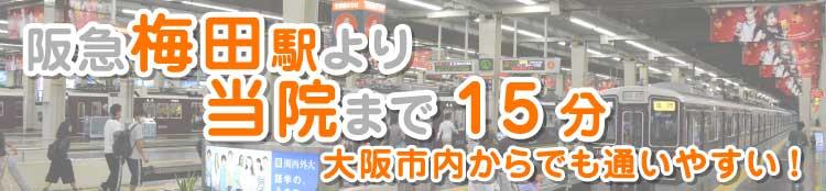 阪急梅田駅15分の高立地