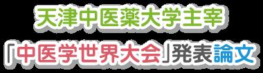 天津中医薬大学主宰「中医学世界大会」発表論文