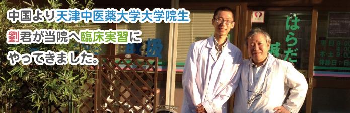 中国より天津中医薬大学大学院生 劉君が当院へ臨床実習にやってきました。