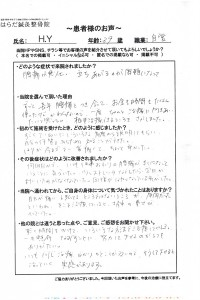 youtsu_voice1-2