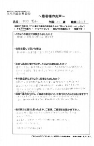 youtsu_voice2