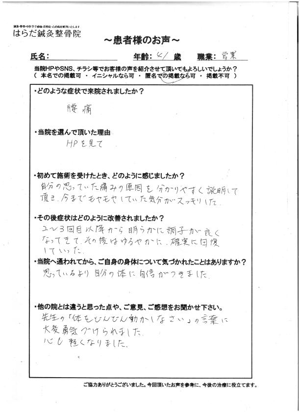 20141203voice01