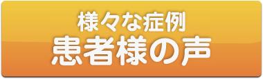 患者様の声 - はらだ鍼灸整骨院 大阪 豊中市 服部